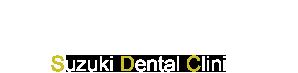 新発田市の歯医者・歯科は鈴木歯科医院